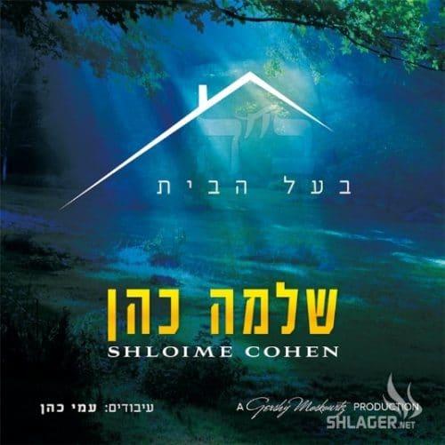 אורייתא-שלמה כהן