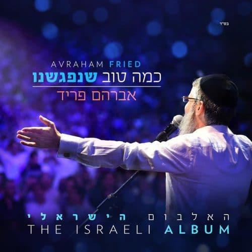 אחים בנפש-אברהם פריד