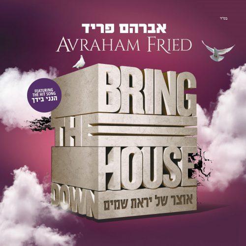 שערי דמעות-אברהם פריד
