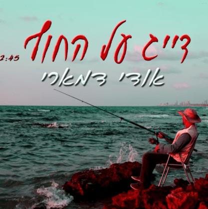 דייג על החוף-אודי דמארי   |   Dayag Al Hahof-Udi Damari