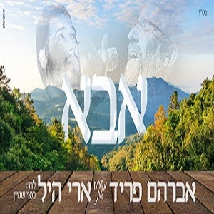 אבא-אברהם פריד וארי היל   |   Abba-Avraham Fried & Ari Hill