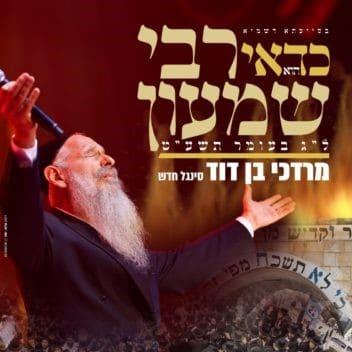 כדאי הוא רבי שמעון-מרדכי בן דוד   |   K'Dai Reb Shimon-Mordechay Ben David