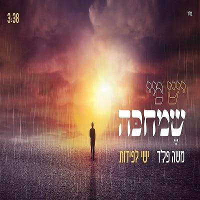 יש מי שמחכה-משה פלד וישי לפידות | Yesh Mi Shemehake-Moshe Feld & Ishay Lapidot