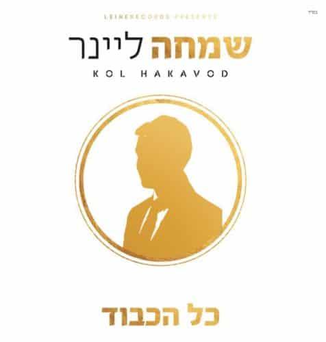 כל הכבוד-שמחה ליינר   |   Kol Hakavod-Simcha Leiner
