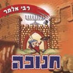 מעוז צור-רבי אלתר   |   Maoz Tzur-Rabi Alter