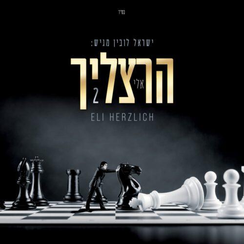 נשמת כל חי-אלי הרצליך   |   Nishmat Kol Chay-Eli Hertzlich