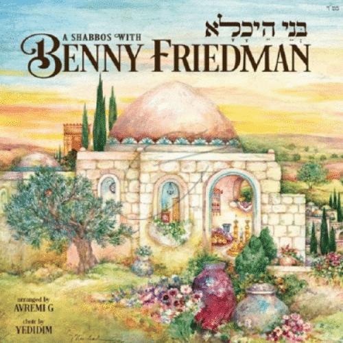 בני היכלא-בני פרידמן   |   Bnei Heicholo-Benny Friedman