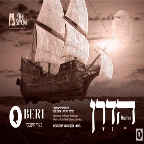 הדרן עלך-בערי וועבער   |   Hadran – Beri Weber