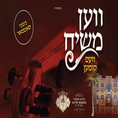 ווען משיח וועט קומען-יואלי דוידוביץ ומקהלת מלכות   |   Malchus Choir & Yoeli Dawidowich – Satmar