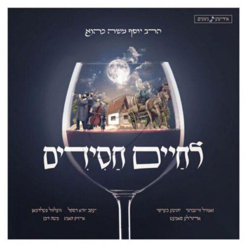 לחיים חסידים-יוסף משה כהנא    |    Lechaim Chassidim-Yosef Moshe Kahana
