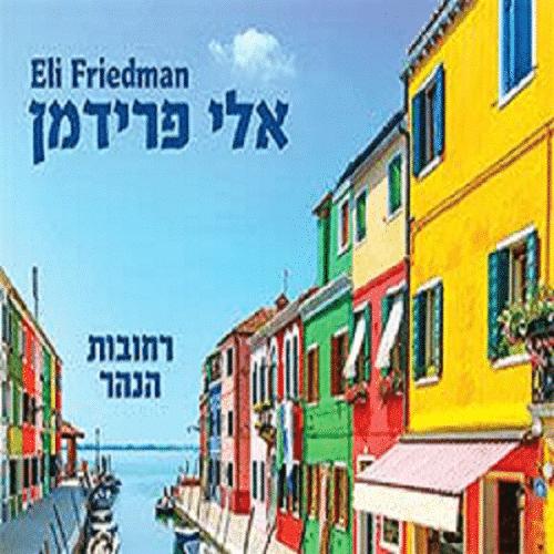 משכימים-אלי פרידמן   |   Mashkimim-Eli Friedman