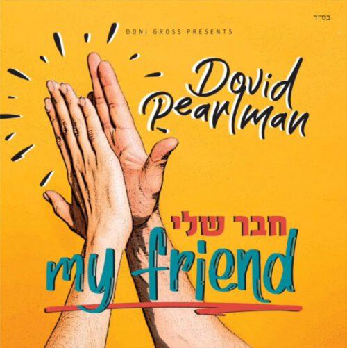 חבר שלי-דוד פרלמן   |   Chaver Sheli-Dovid Pearlman