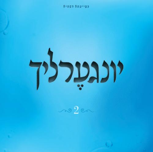 כל מקדש – יונגערליך 2   |  Kol Mekadesh – Yingerlich