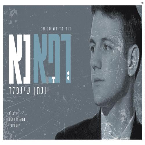 רפא נא – יונתן שיינפלד   |   Refa Na – Yonatan Sheinfeld