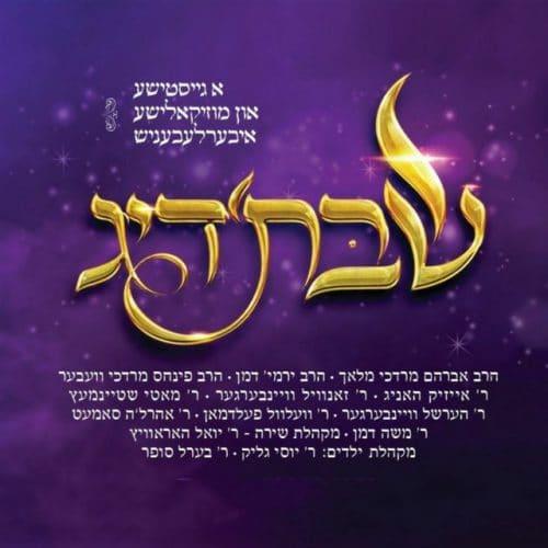 אנא מלך – ארהל'ה סמט – שבת'דיג   |   Ana Melech – Arale Samet – Shabesdig