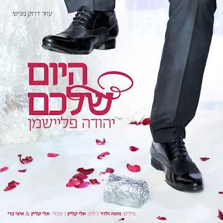 היום שלכם – יהודה פליישמן   |   Hayom Shelachem – Yehuda Fleishman