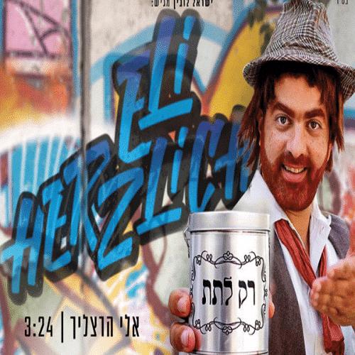 רק לתת – אלי הרצליך   |   Rak Latet – Eli Hertzlich (העתק)