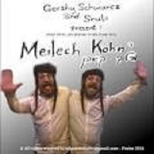 ואהבת – מיילך קאהן   |  VeUhavtu – Meilech Kohn
