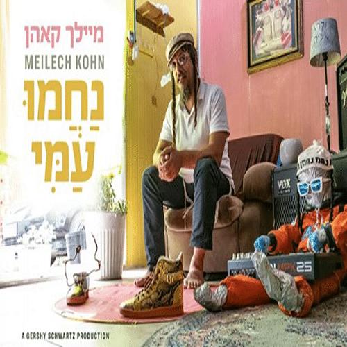 נחמו עמי – מיילך קאהן   |   Nachamu Ami – Meilech Kohn
