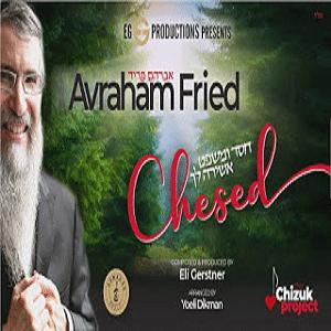 חסד ומשפט – אברהם פריד   |    Chesed – Avraham Fried