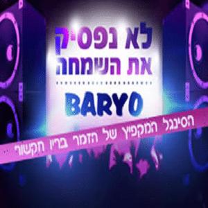 לא נפסיק את השמחה – בריו חקשור   |   Lo Nafsik Et Hasimcha – Baryo