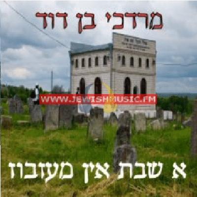א שבת און מעז'בוז – מרדכי בן דוד   |  A Sabbos In Mezibuz – Mordechay Ben David