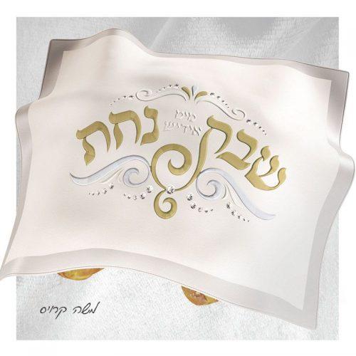 ושמרו בני ישראל – מוישי קרויס  |   Moishe Kruis